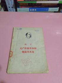 列宁  无产阶级革命和叛徒考茨基