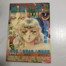 漫画公主别册 2000年3.4册