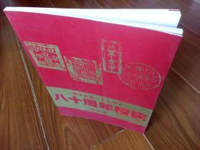 北京市第三十九中学  八十周年校庆纪念册