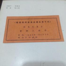 《敬爱的周恩来总理永垂不朽》彩色纪录片首映式入场券