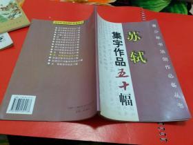 苏轼集字作品五十幅   一版一印