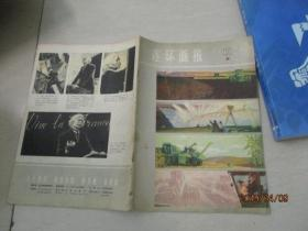 连环画报1979/1   品自定     货号67-5