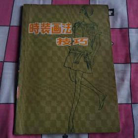 时装画法技巧(【日】柳原操  著、轻工业出版社、84年一版一印)