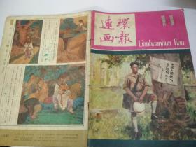 连环画报(1983年第11期)