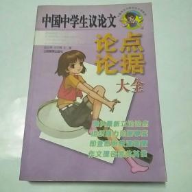 中国中学生议论文论点论据大全