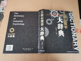 工业心理学大辞典