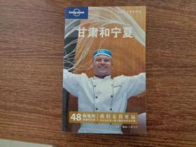 Lonely Planet中国旅行指南系列:甘肃和宁夏
