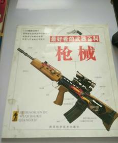 最好看的武器百科:战车