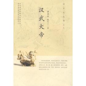 汉武大帝/汉文化丛书之三