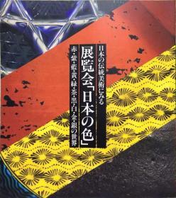 """展览会""""日本之色"""",赤紫蓝黄绿茶黑白金银的世界"""