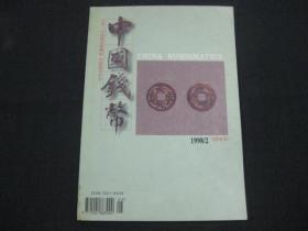中国钱币(1998-2)