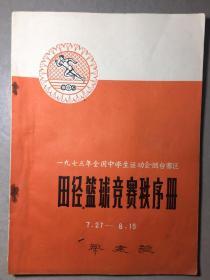 田径篮球竞赛秩序册(1973年全国中学生运动会烟台赛区)