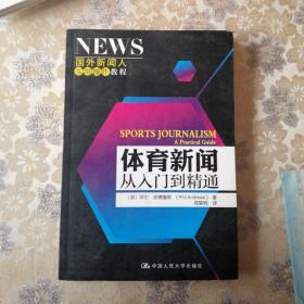国外新闻人实用操作教程:体育新闻从入门到精通