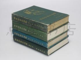 私藏好品《费希特著作选集》第一卷、第二卷、第三卷,第四卷 精装共四册 商务印书馆初版