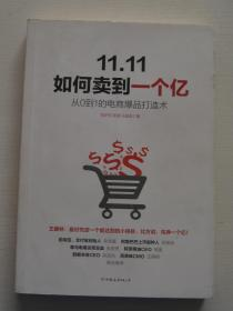11.11如何卖到一个亿-从0到1的电商爆品打造术【一版一印,品好,内页干净】