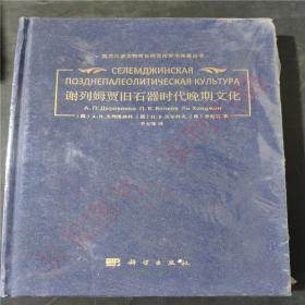 谢列姆贾旧石器时代晚期文化(精装本) 正版新书