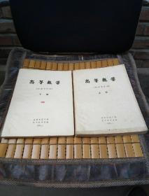 高等数学 物探类适用 上下册(2册合售)有毛语录