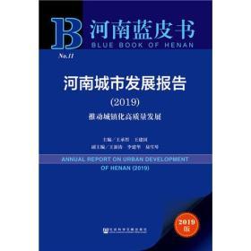 河南蓝皮书:河南城市发展报告(2019)