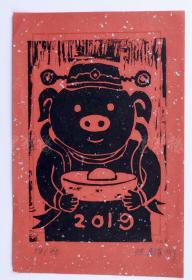 著名当代艺术家、中国当代美术研究院油画院院长 沈敬东2019年贺年限量木刻板画《发财猪》一幅(编号:58/88;尺寸:28.5*18.5cm)  HXTX105535
