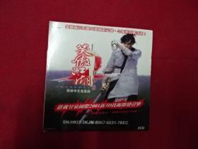 游戏-2CD--笑傲江湖-五岳剑派