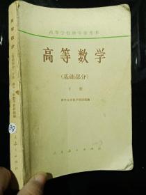 高等学校教学参考书 高等数学(基础部分)下册 .