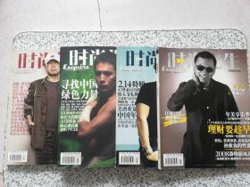 时尚先生 2008年第1、2、3、4期   4本合售  王家卫、崔健