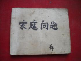 《家庭问题》老电影,60开,中国电影1960-1965出版,5833号,连环画缺前后皮缺33.34两页内页不完整