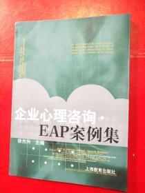企业心理咨询·EAP案例集