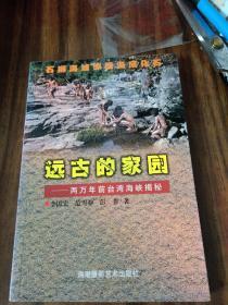 远古的家园:两万年前台湾海峡揭秘