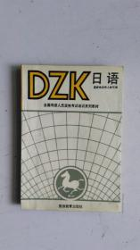 DZK 日语