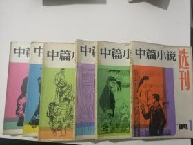 中篇小说选刊1984年全年1一6期合售