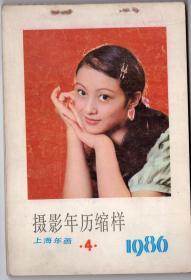 年画缩样-----上海人民美术出版社1986年《上海年画,摄影年历缩样》