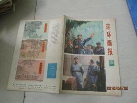 连环画报1978/8   品自定   货号67-5