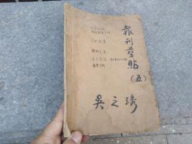 文革报纸剪贴本-----5【长征,香港等】
