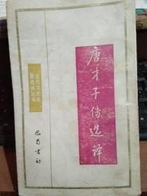 唐才子传选译