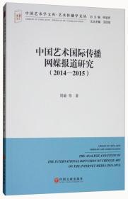 正版新书】中国艺术国际传播网媒报道研究