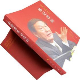 朱镕基答记者问 书籍 正版