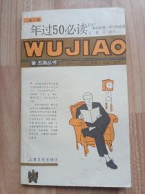 五角丛书  年过50必读