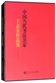 中国当代书法名家:王志安作品集