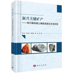 新兴关键矿产——四川稀有稀土稀散资源及开发利用