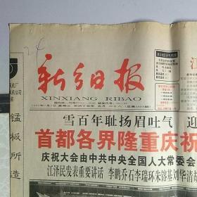 新乡日报1997年7月2日(1-4版)