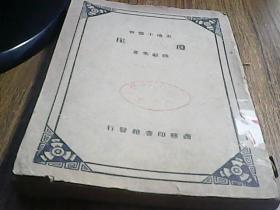 史地小丛书琼崖