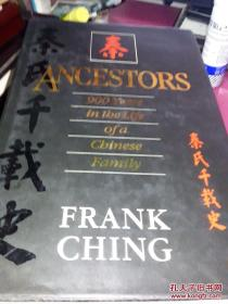 秦氏千载史(又译《秦氏千年史》)ANCESTORS :900 YEARS IN THE LIFE OF A CHINESE FAMILY 原版