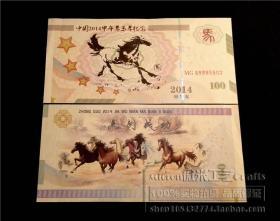 2014甲午马年生肖纪念钞 荧光防伪钞测试钞精美纪念币纸币收藏