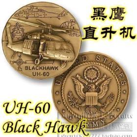 美国黑鹰战斗机直升机UH-60军事纪念币 徽章外币收藏把玩硬币工艺