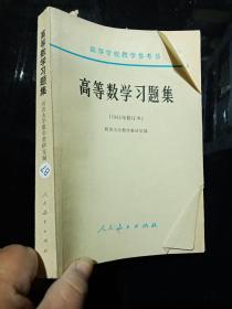 高等学校教学参考书:高等数学习题集(1965年修订本) .