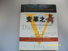 《第五项修炼》资源库-变革篇学习型组织持续发展面临的挑战/九品A