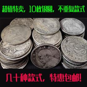 10枚套银圆大清银币袁大头银币鹰洋光绪民国宣统洪宪银元古玩古币