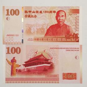 国父孙中山诞辰150周年珍藏纪念币测试钞 荧光水印钞伟人收藏钞