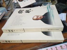 宗风.    2010. 庚寅·秋之卷 王志远